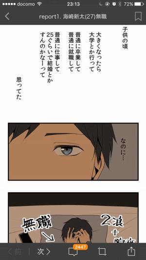 おすすめ マンガアプリ comico