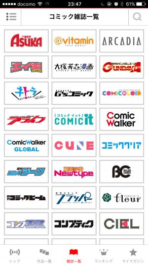 おすすめ マンガアプリ ComicWalker