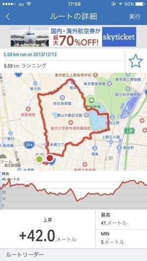 Map My Run アプリ