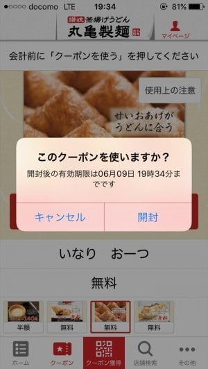 丸亀製麺 クーポン