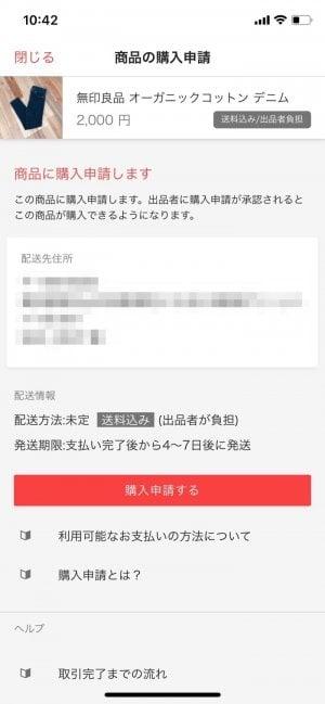 購入者の購入申請画面