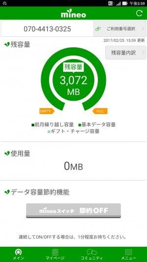 格安SIM 選び方 マイネオ