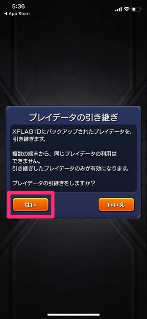 モンスト XFLAG IDによるプレイデータの引き継ぎ