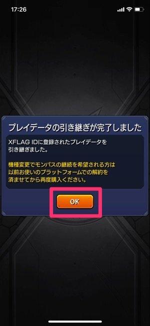 モンスト XFLAG ID 引き継ぎ完了