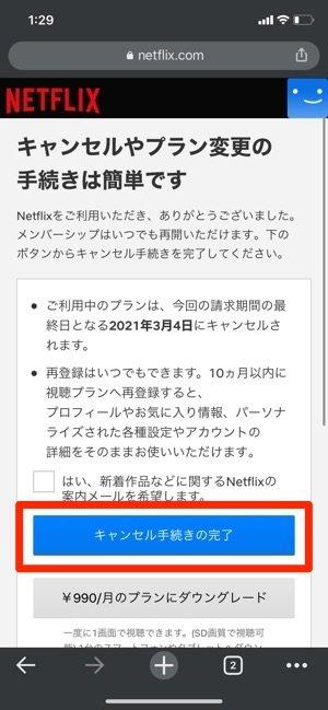 Netflix キャンセル手続きの完了