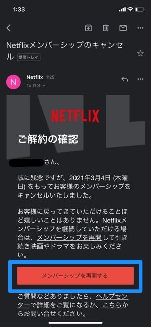Netflix メンバーシップを再開する