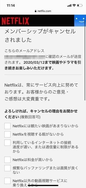 Web版Netflix アカウント キャンセル手続き アンケート