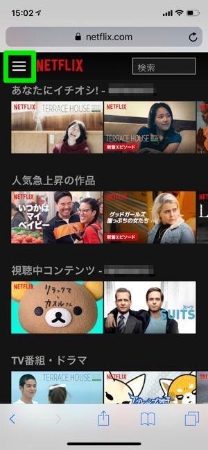 Netflix メニュー