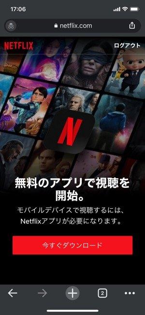 Netflix アプリダウンロード