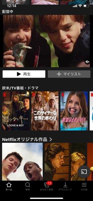 Netflix アプリで再生