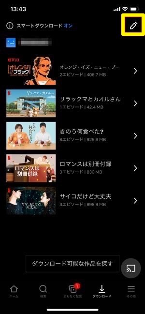 Netflix iOSアプリ ダウンロード 削除