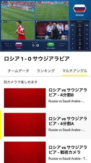 NHK アプリ 2018 FIFA ワールドカップ