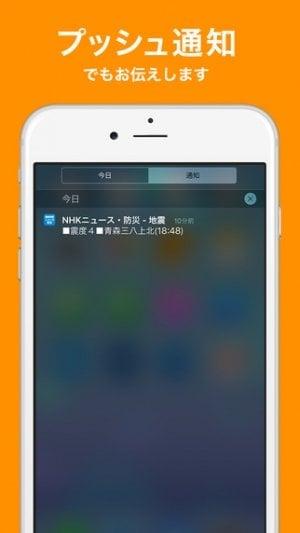 NHK ニュース・防災を App Store で