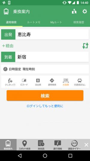 乗換検索アプリ