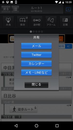 乗換案内 アプリ