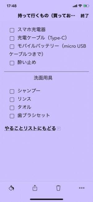 Notebook アプリ