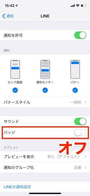 iPhone限定:LINEのバッジ通知をオフにすると、大量件数の通知がアプリアイコンから消える