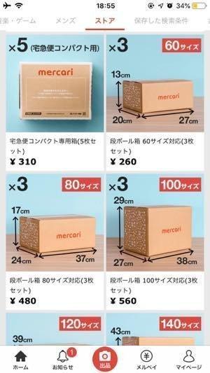 メルカリ専用の梱包材