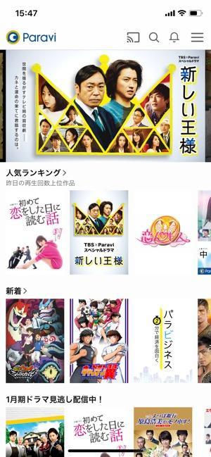 Paravi アプリ トップ画面