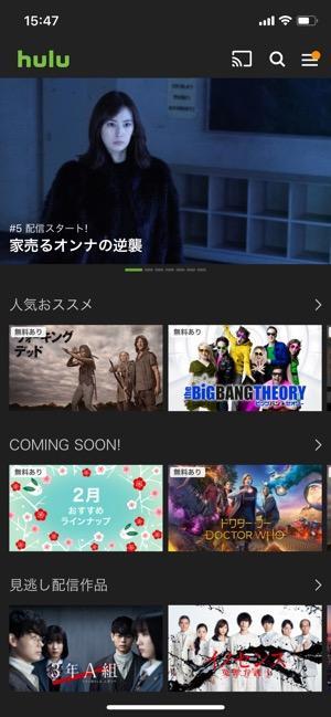 Hulu アプリ トップ画面
