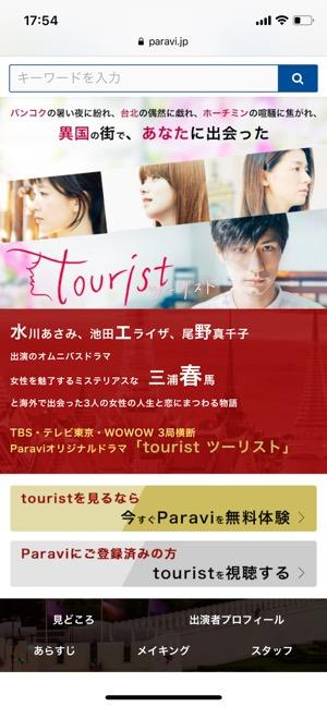 tourist 配信画像