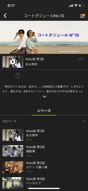 Hulu おすすめ コートダジュールNo.10