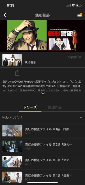 Hulu オリジナルドラマ コートダジュールNo.10