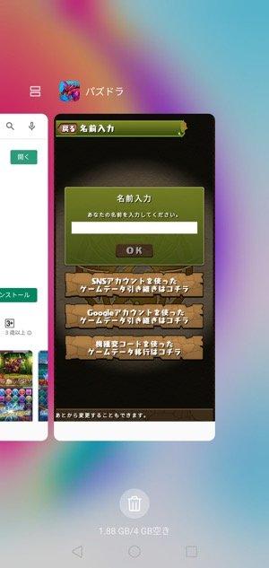 パズドラ Android アプリ 再起動