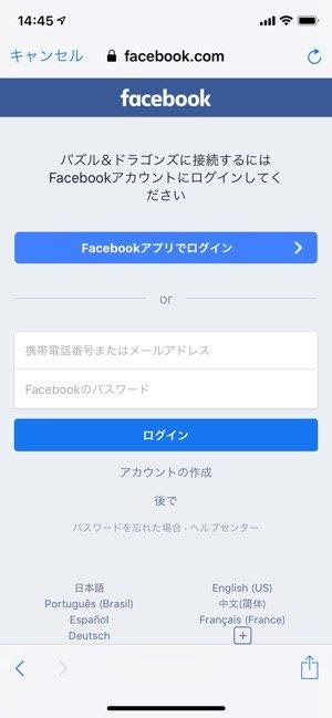 パズドラ Facebook ログイン