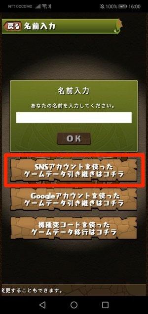 パズドラ SNSアカウントを使ったゲームデータ引き継ぎ 選択