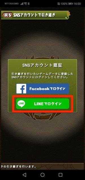 パズドラ SNSアカウント認証 LINEでログイン