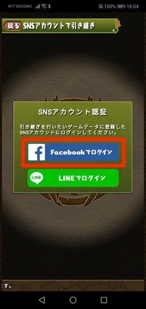 パズドラ SNSアカウント facebookでログイン