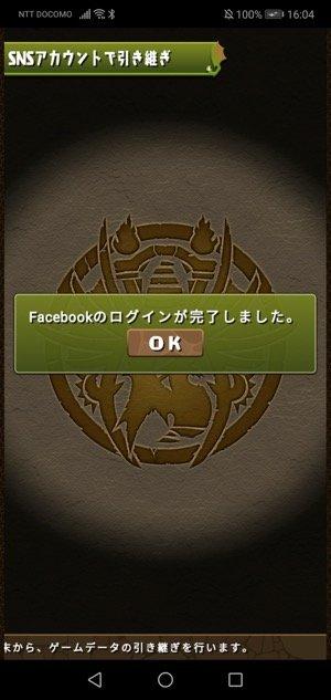 パズドラ facebook ログイン完了