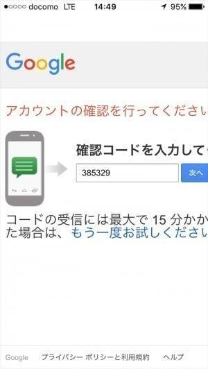 ポケモンGO グーグル アカウント 作成