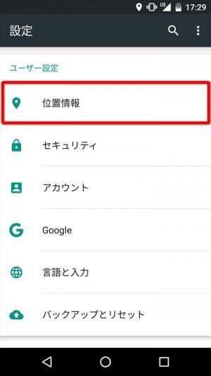 ポケモンGO GPS エラー 動かない