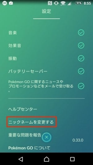 ポケモンGO ニックネーム 変更