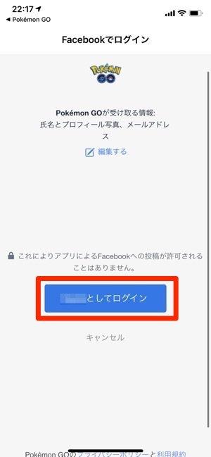 ポケモンGO Facebookでログイン
