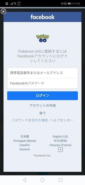 ポケモンGO Facebook ログイン