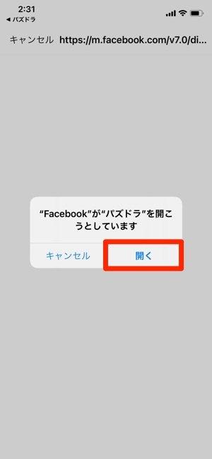 パズドラ Facebookで開く