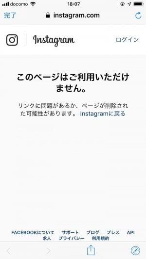 「ユーザーネーム」変更後のインスタグラムURLは使えない