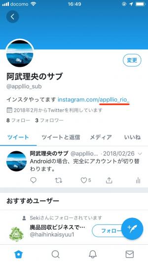 インスタグラムURLのユーザーネーム変更