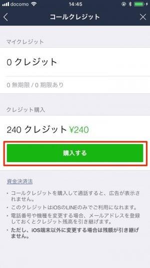 LINE コールクレジット画面