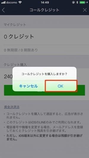 LINE コールクレジット 購入確認画面