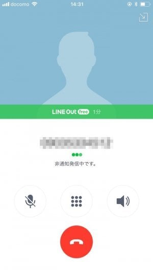 LINE Out Free 発信画面