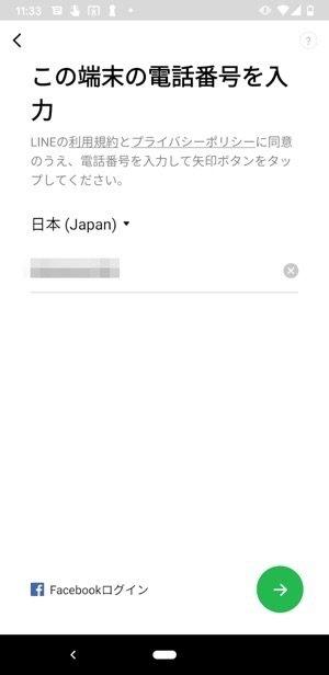 Android版LINE 電話番号認証