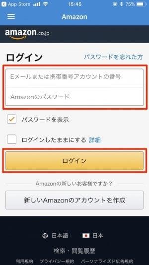 ウケトル Amazon  連携