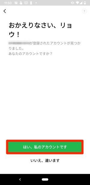 Android版LINE アカウントが割り出される