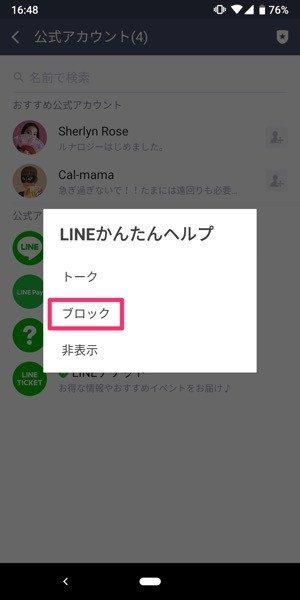 LINEで公式アカウントを完全に削除する方法【iPhone/Android】