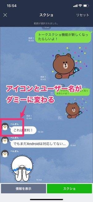 【LINE】トークスクショ機能をiOS限定で正式リリース