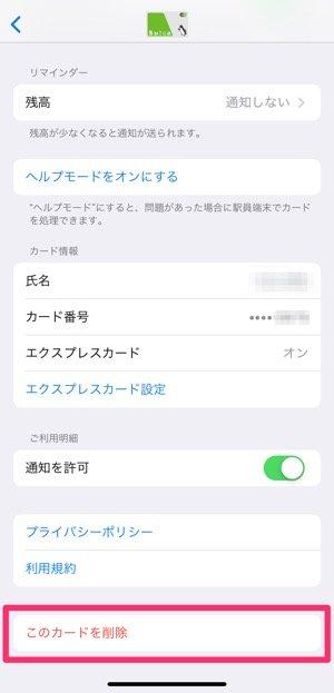 Apple PayのSuicaを新しいiPhoneに引き継ぐ方法 旧端末での準備